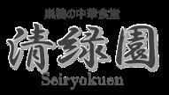 清緑園/巣鴨餃子
